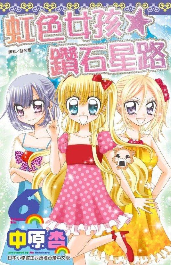 虹色女孩☆鑽石星路(06)