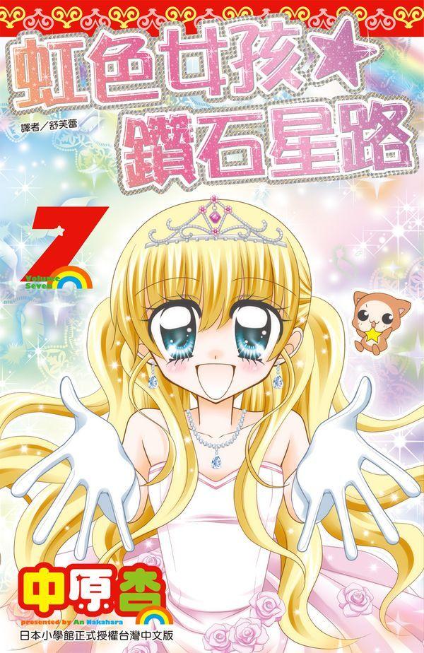 虹色女孩☆鑽石星路(07)