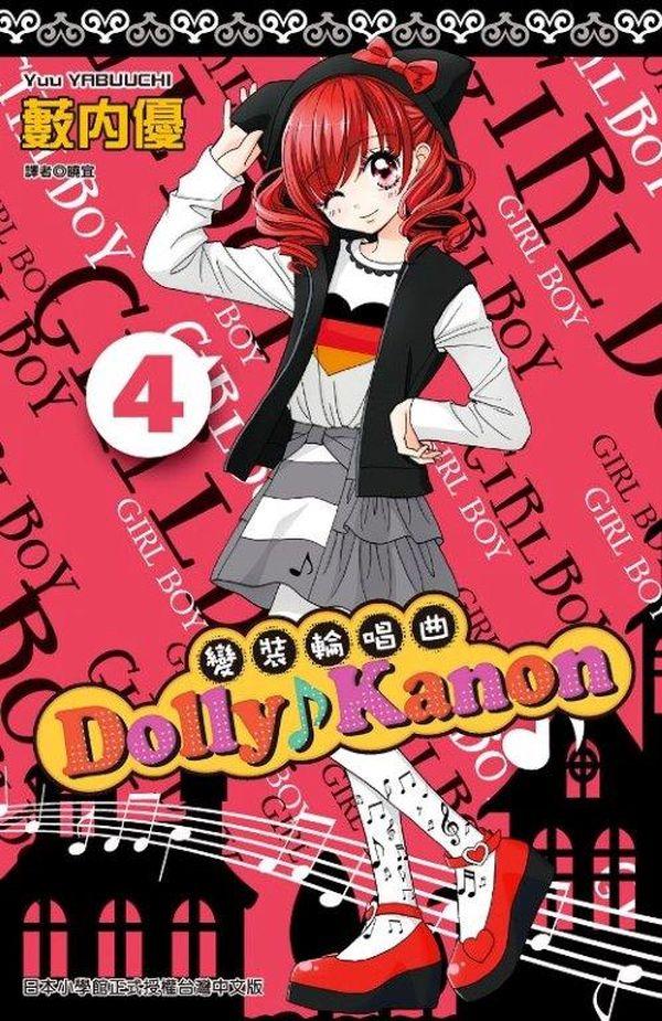 Dolly ♪ Kanon~變裝輪唱曲~(04)