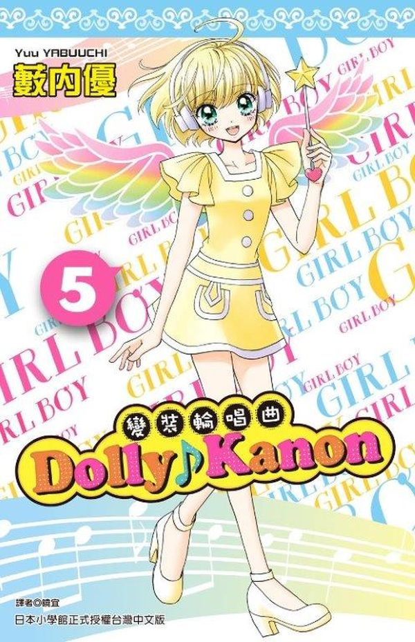 Dolly ♪ Kanon~變裝輪唱曲~(05)