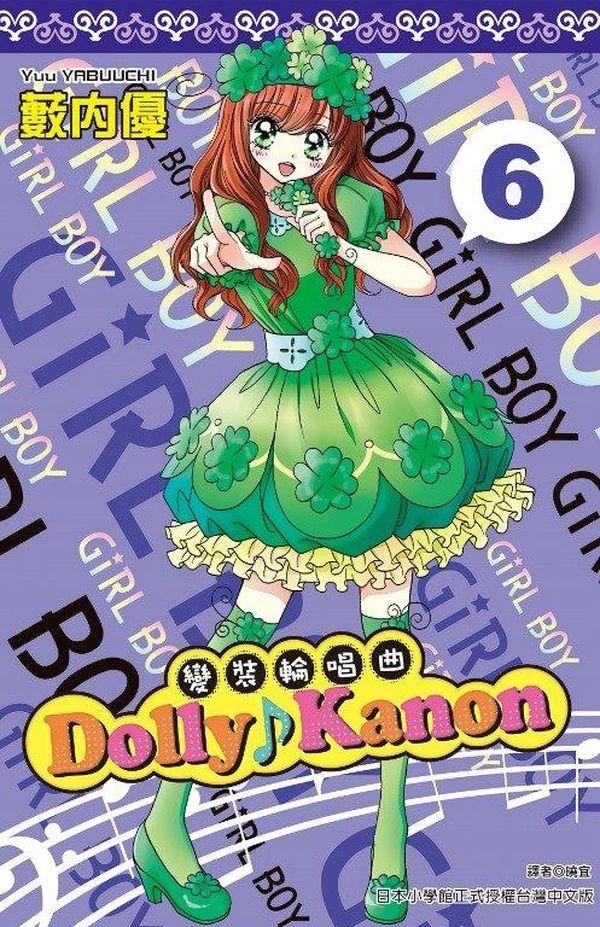 Dolly ♪ Kanon~變裝輪唱曲~(06)