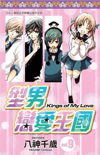 型男戀愛王國(09)