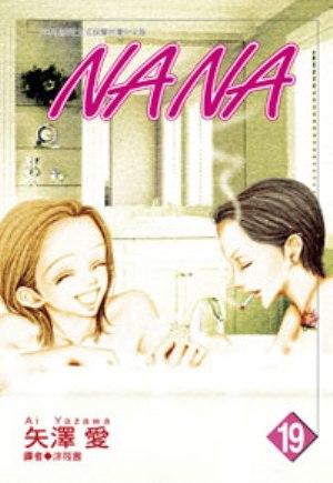 NANA(19)