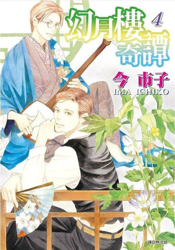 幻月樓奇譚(04)