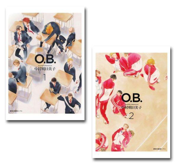 O.B.套書(全2冊)