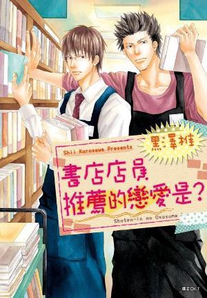 書店店員推薦的戀愛是?(全)