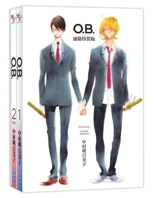 O.B.(01)(02)完 :通路特裝版