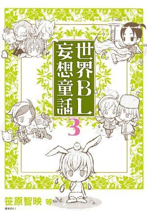 世界BL妄想童話(03)