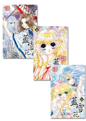 藍雪花(全3冊)