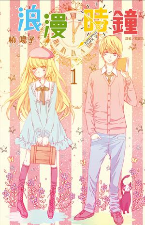 浪漫時鐘(01)