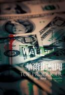 華爾街醜聞