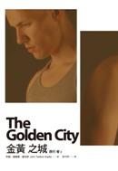 旅行者3:金黃之城