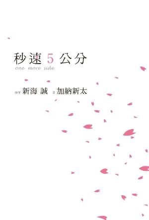 秒速5公分one more side
