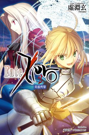 Fate/Zero 2 英靈齊聚