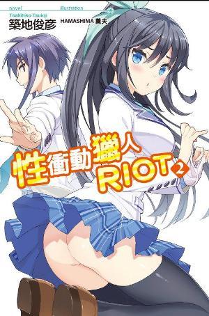 性衝動獵人RIOT(02)