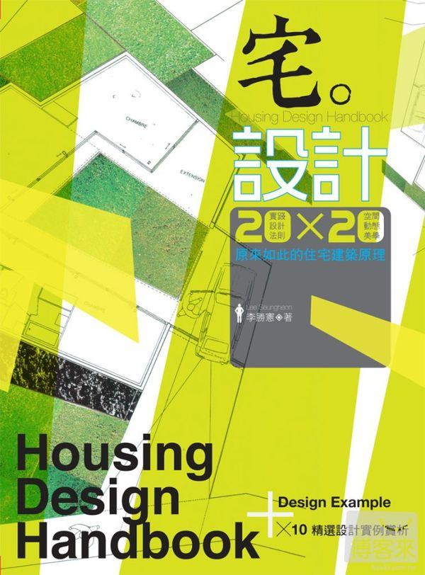 宅。設計──20 x 20 原來如此的住宅建築原理