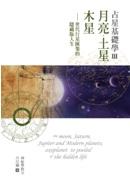 占星基礎學3:月亮、土星、木星、世代行星匯集的隱藏版人生