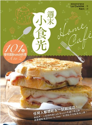 Home Cafe 週末小食光:101道咖啡館Brunch料理A to Z