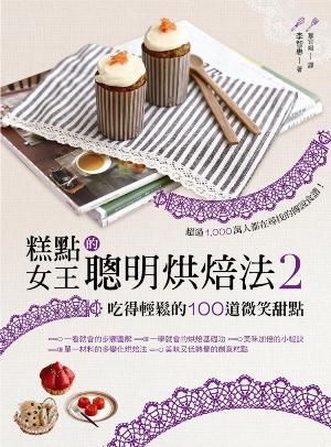 糕點女王的聰明烘焙法2:吃得輕鬆的100道微笑甜點
