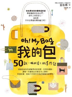 Oh!My Bag 我的包:50款一眼就愛上的手作包