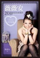 薇薇安2011占星全面預測