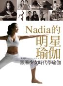 跟著少女時代學瑜伽:Nadia的明星瑜伽