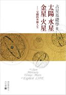 占星基礎學2:太陽、水星、金星、火星交織的外顯人生