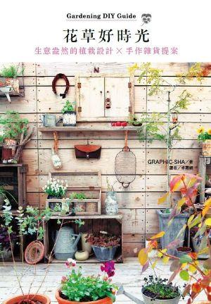 花草好時光:生意盎然的植栽設計X手作雜貨提案