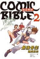 漫畫聖經2:最強骨架速成技法