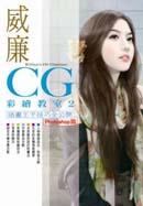 威廉CG彩繪教室 (Photoshop篇)(02)