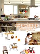 料理者的溫暖廚房:食物、生活與設計的故事36+, 為什麼她們做出來的菜比較好吃?