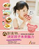 吃對食物決定孩子未來腦力:3~11歲孩童必備元氣健康食譜