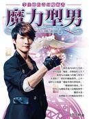 魔力型男:李佳峰的奇幻魔術書