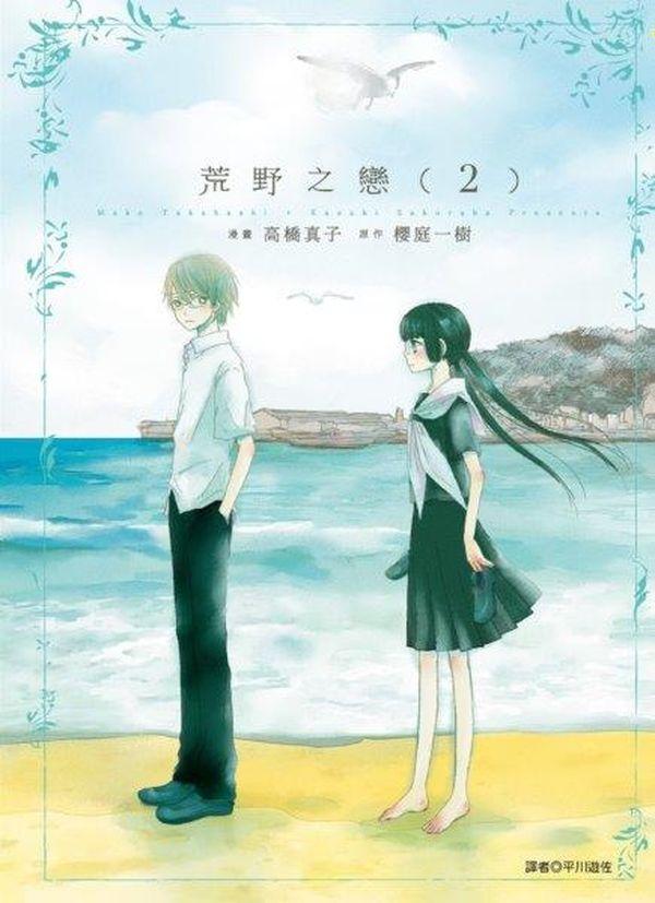 荒野之戀(02)