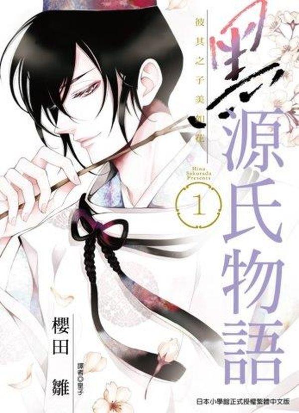 黑源氏物語(01)