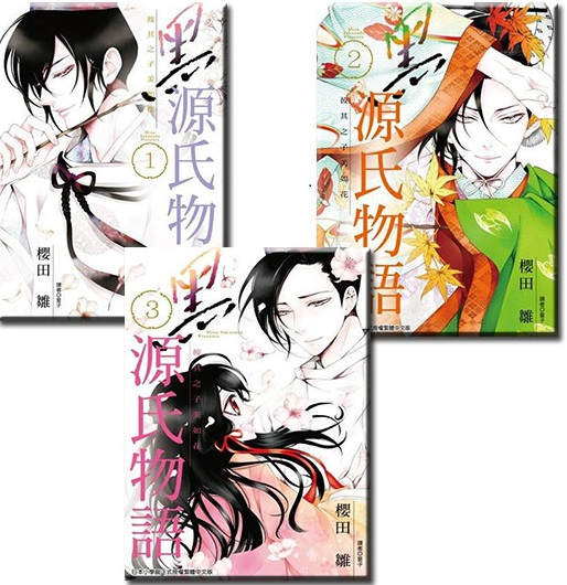黑源氏物語(全3冊)