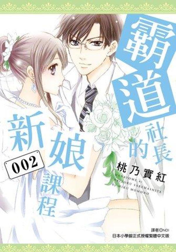 霸道社長的新娘課程(02)