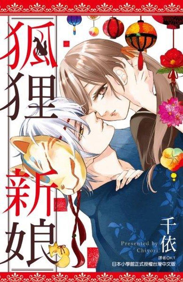 狐狸新娘(全)