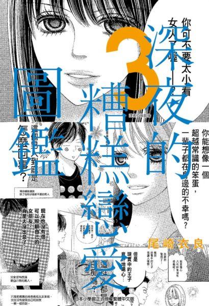 深夜的糟糕戀愛圖鑑(03)