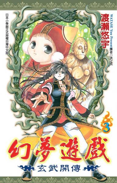 幻夢遊戲-玄武開傳(03)