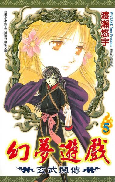 幻夢遊戲-玄武開傳(05)