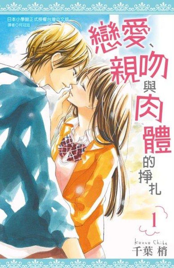 戀愛、親吻與肉體的掙扎(01)
