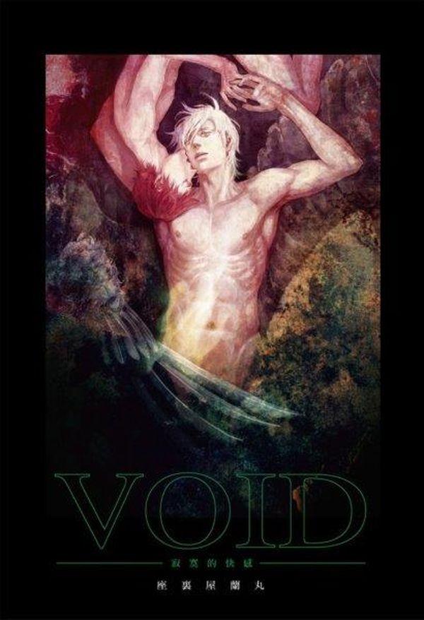 VOID——寂寞的快感——(全)