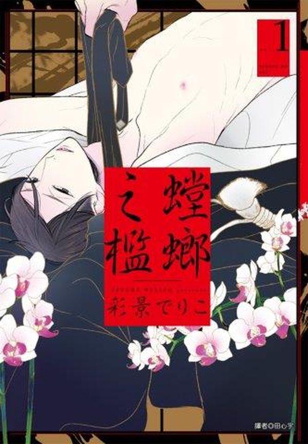 螳螂之檻(01)特裝版