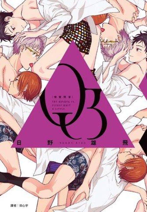 Q3—情愛問答—(全)