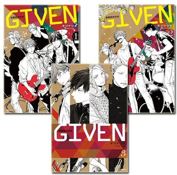 GIVEN 被贈與的未來(1~3集)