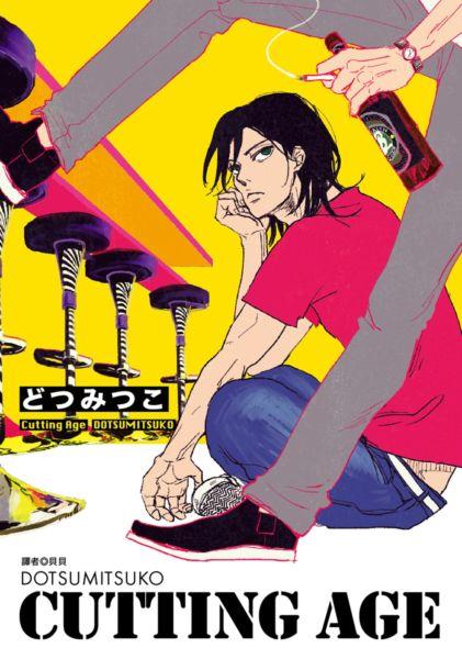 Cutting Age(全)
