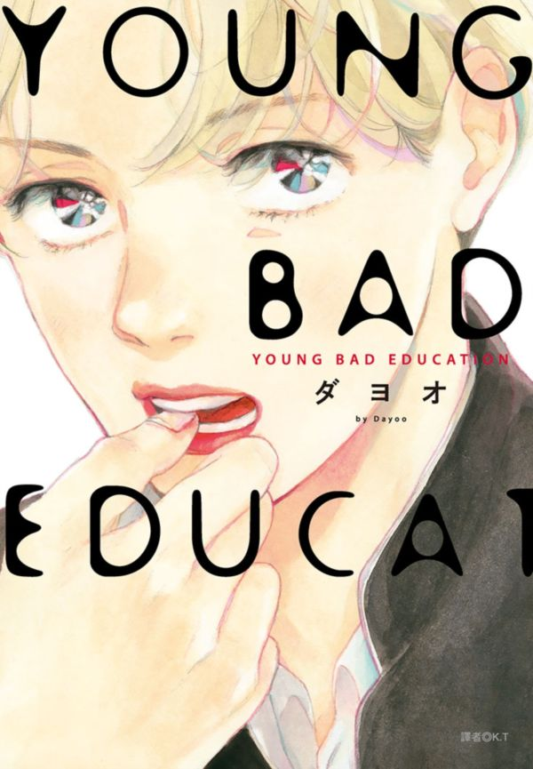 YOUNG BAD EDUCATION(全)