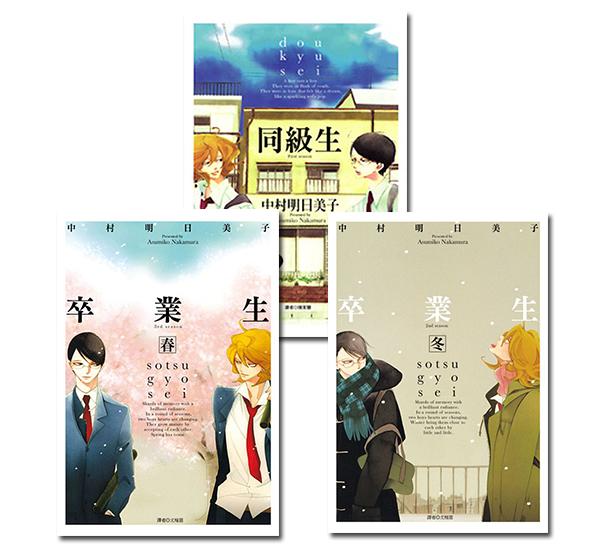 同級生系列(全3冊)