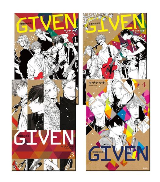 GIVEN 被贈與的未來(1~4集)
